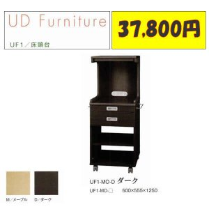 床頭台 UF1-MO|gadget