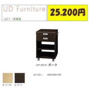 床頭台 UF1-SO|gadget