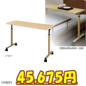 ベッドサイドテーブル UFBST1|gadget