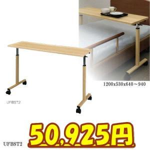 ベッドサイドテーブル UFBST2|gadget
