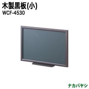 店頭やお部屋のインテリアにチョークで書く木のフレームの黒板(小) WCF-4530|gadget