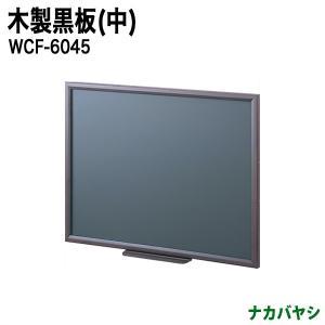 店頭やお部屋のインテリアにチョークで書く木のフレームの黒板(中) WCF-6045|gadget