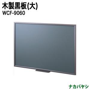 店頭やお部屋のインテリアにチョークで書く木のフレームの黒板(大) WCF-9060|gadget