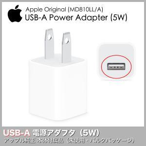 Apple アップル 5W USB電源アダプタ MD810LL/A【純正品】  iPhoneやiPa...