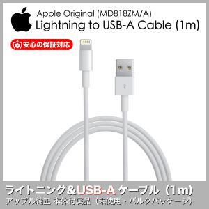 Apple アップル Lightning ライトニングUSBケーブル MD818ZM/A【純正品】 ...