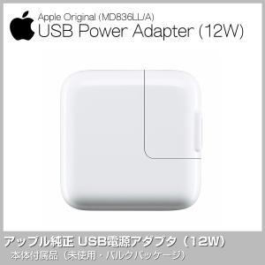 Apple アップル 12W USB電源アダプタ MD836LL/A【純正品】  iPad購入時に標...