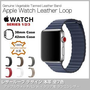 Apple Watch用 本革 バンド レザーループ 全7色 アップルウォッチ 高級レザーベルト 38mm 42mm Series3 Series2 Series1 Vermon ヴァーモン