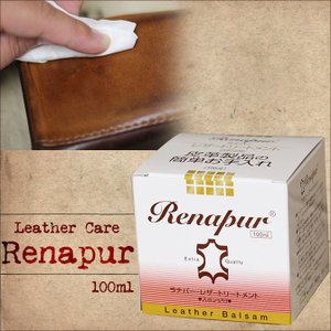 ラナパー レザー トリートメント 100ml 革製品 メンテナンスオイル Leather Balsam