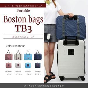 商品説明 旅行 おすすめ 軽量 大容量 ボストンバッグ 機内持ち込みサイズ おしゃれトラベルバッグ ...