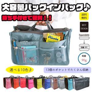 バッグ イン バッグ おしゃれ 化粧 ポーチ レディース 旅行 bag in bag ポイント 消化...