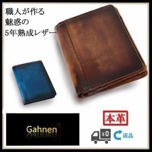 Gahnen ゲーネン 財布 二つ折り メンズ 5年熟成レザー ガバッと小銭入れ ブランド