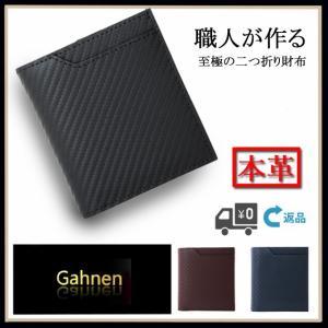 Gahnen ゲーネン 財布 メンズ 二つ折り カーボン レザー 3色 ボックス型 ブランド