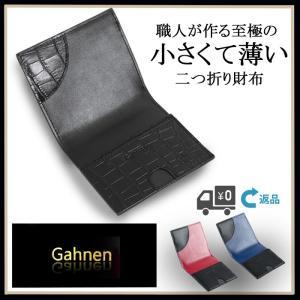 Gahnen ゲーネン 財布 メンズ 二つ折り 薄い YKK製 レディース クロコ調 本革 ブランド