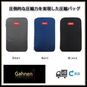 (ゲーネン) ハイパワー 圧縮 バッグ ファスナー 旅行 (L, ブラック)の商品画像|ナビ