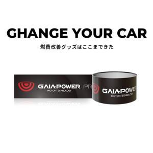 車のトルクアップ・燃費向上グッズ『ガイアパワー・プロ(GAI...