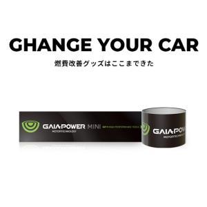 車のトルクアップ・燃費向上グッズ『ガイアパワー・ミニ(GAIAPOWER MINI)』...