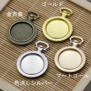 懐中時計のセッティング 10個入り【選べる4色あり】|gaikicraft
