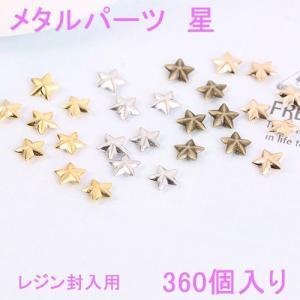 レジン封入用星のパーツ 360個入り【4色あり】|gaikicraft