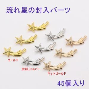流れ星の封入パーツ 45個入り【2019/2/24入荷】|gaikicraft