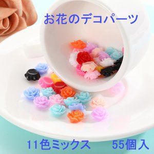お花のパーツ 11色ミックスで55個入り【2019/4/25入荷】|gaikicraft