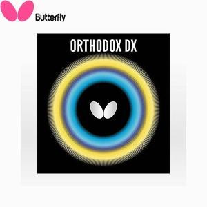 ◆◆●送料無料 メール便発送 <バタフライ> Butterfly オーソドックスDX 00030 (006)レッド 卓球 表ラバー(一枚) 00030-006|gainabazar