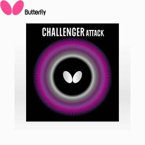 ◆◆○送料無料 メール便発送 <バタフライ> Butterfly チャレンジャーアタック ブラック 00180-278 卓球 ラバー 表ソフト(00180-278-but1)|gainabazar