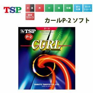 即納可★ 【TSP】カールP-2 ソフト ラバー ツブ高 粒高(020125-16skn)|gainabazar