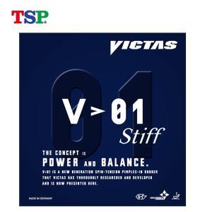 即納可★ 【TSP】 ヴィクタス V>01スティフ 卓球 ラバー 裏ソフト(020351-16skn)|gainabazar