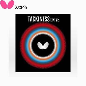 ◆◆○送料無料 メール便発送 <バタフライ> Butterfly タキネスドライブ(DRIVE) レッド 05410-006 卓球 ラバー 裏ソフト(05410-006-but1)|gainabazar