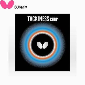 ◆◆○送料無料 メール便発送 <バタフライ> Butterfly タキネスチョップ(CHOP) ブラック 05450-278 卓球 ラバー 裏ソフト(05450-278-but1)|gainabazar