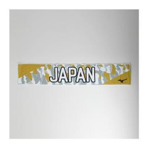 ◆◆ <ミズノ> MIZUNO SOFT JAPANマフラータオル 12JRXQ00 (50:ゴールド)