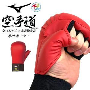 ◆◆送料無料 定形外発送 <ミズノ> MIZUNO 拳サポーター 全日本空手道連盟検定品(両手1組/空手) 23JHA866 (62:レッド)|gainabazar