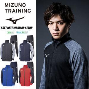 ◆◆<ミズノ> MIZUNO ソフトニットジャケット パンツ ジャージ上下セット スリムシルエット ...