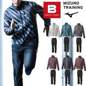◆◆<ミズノ> MIZUNO ブレスサーモ ウォーマー上下 メンズ ウインドブレーカー スリムシルエット 32ME9541 32MF9541|gainabazar