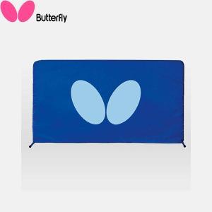 ◆◆● <バタフライ> Butterfly ライトフェンス(1.4m) 74180 (177)ブルー 卓球 設備・備品 74180-177|gainabazar