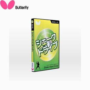 ◆◆○ <バタフライ> Butterfly 基本技術DVDシリーズ1シェークドライブ81270 81270 卓球(81270-but1)|gainabazar