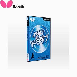 ◆◆○ <バタフライ> Butterfly 基本技術DVDシリーズ2ペンドライブ 81280 卓球(81280-but1)|gainabazar