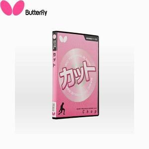 ◆◆○ <バタフライ> Butterfly 基本技術DVDシリーズ3カット 81290 卓球(81290-but1)|gainabazar