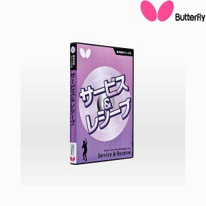 ◆◆○ <バタフライ> Butterfly 基本技術DVDシリーズ4サービス&レシーブ 81300 卓球(81300-but1)|gainabazar