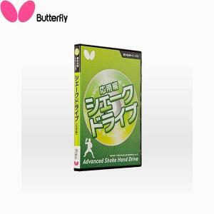 ◆◆○ <バタフライ> Butterfly 基本技術DVDシリーズ5シェークドライブ(応用編)81310 81310 卓球(81310-but1)|gainabazar