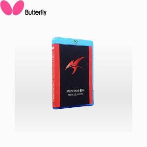◆◆○ <バタフライ> Butterfly 水谷準のサービス・レシーブブルーレイ版 81510 卓球(81510-but1)|gainabazar