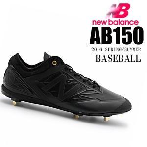 即納可★ 【New Balance】ニューバランス AB150 (2E) 野球 スパイクシューズ(ab150-16skn)|gainabazar
