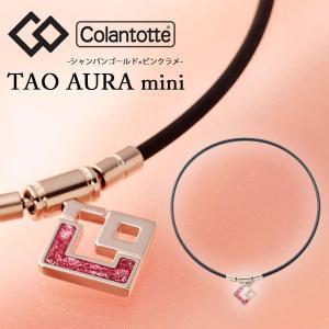◆◆ <コラントッテ> Colantotte TAO ネックレス スリム AURA mini ABAPR (3825) シャンパンゴールドピンクラメ 磁気ネックレス 首のコリ・肩コリ|gainabazar