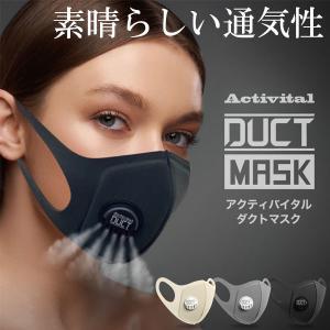 送料無料 定形外発送 即納可☆【ACTIVITAL】アクティバイタル ダクトマスク 不織布マスクの約7.4倍の通気性 ムレを軽減し呼吸もスムーズ|gainabazar