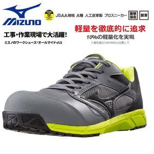 即納可☆ 【MIZUNO】ミズノ 安全靴 オールマイティLS 3E ワイド 紐タイプ ワーキング メンズ C1GA170005|gainabazar