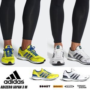 即納可☆ 【adidas】アディダス 特価 ADIZERO JAPAN 3 M アディゼロ ジャパン メンズ 軽量 ランニングシューズ CM8357 AQ0191|gainabazar