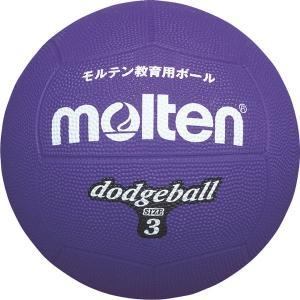 ◆◆ <モルテン> MOLTEN ドッジボール D3V (紫) (ドッジボール)|gainabazar