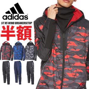 即納可☆ 【adidas】アディダス 超特価半額以下 5T VS ウィンドブレーカージャケット パンツ 上下セット 野球 FKL01 FKL03|gainabazar