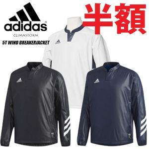 即納可☆ 【adidas】アディダス 超特価半額以下 5T  ウィンドブレーカージャケット  野球 FKL05|gainabazar