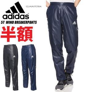 即納可☆ 【adidas】アディダス 超特価半額以下 5T  ウィンドブレーカーパンツ 野球 FKL06|gainabazar